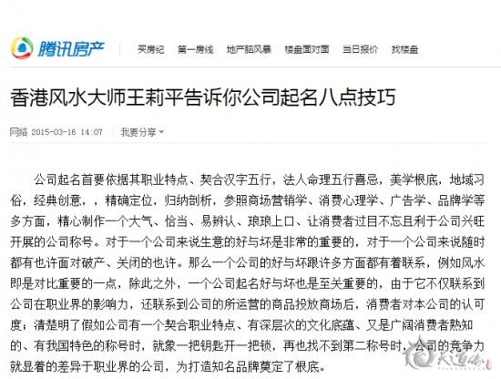 【腾讯】香港风水大师王莉平告诉你公司起名八点技巧