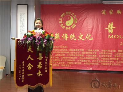 【中国网】王莉平赴浙江舟山,为同好剖析周易思想