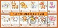 王莉平2016猴年12生肖各大运程