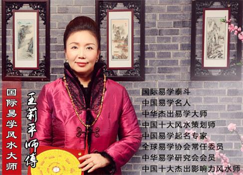 天道缘首席大师-王莉平